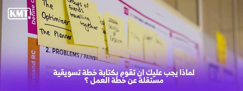 لماذا يجب عليك أن تقوم بكتابة خطة تسويقية مستقلة عن خطة العمل
