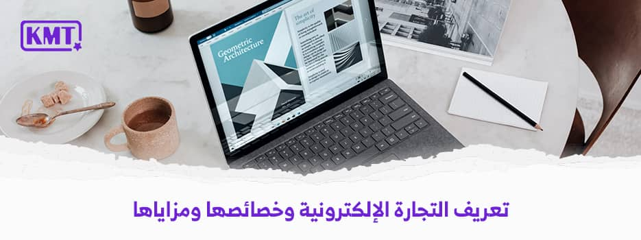 تعريف التجارة الإلكترونية للشركات والمؤسسات وأهميتها للأفراد