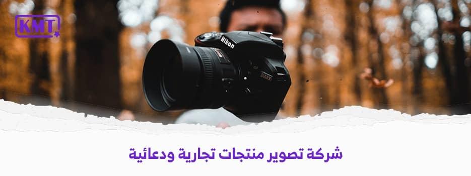 شركة تصوير منتجات تجارية ودعائية بشكل احترافي في السعودية