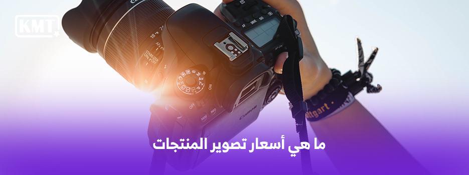 ما هي أسعار تصوير المنتجات