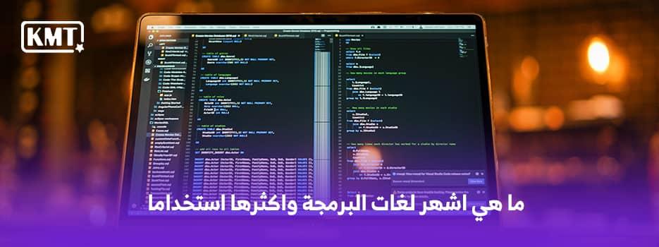 ما هي أشهر لغات البرمجة وأكثرها استخداما