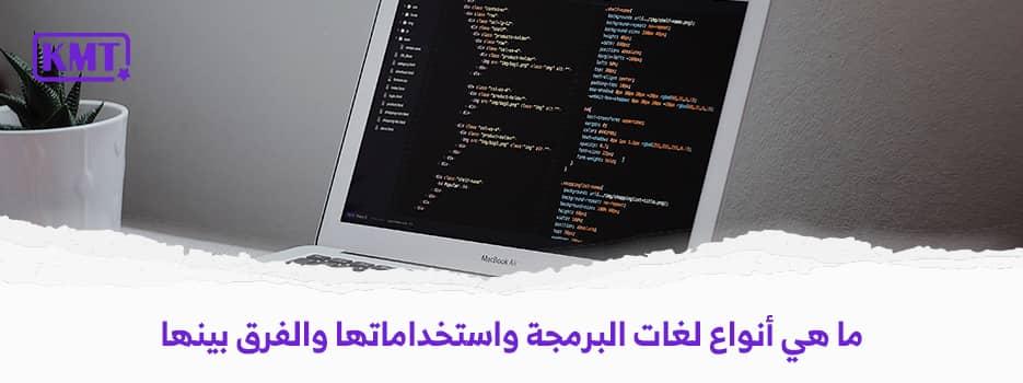 ماهي أنواع لغات البرمجة واستخداماتها والفرق بينها