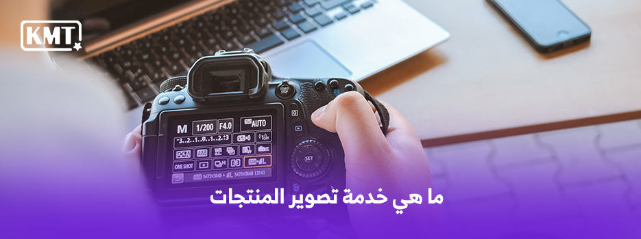 ما هي خدمة تصوير المنتجات