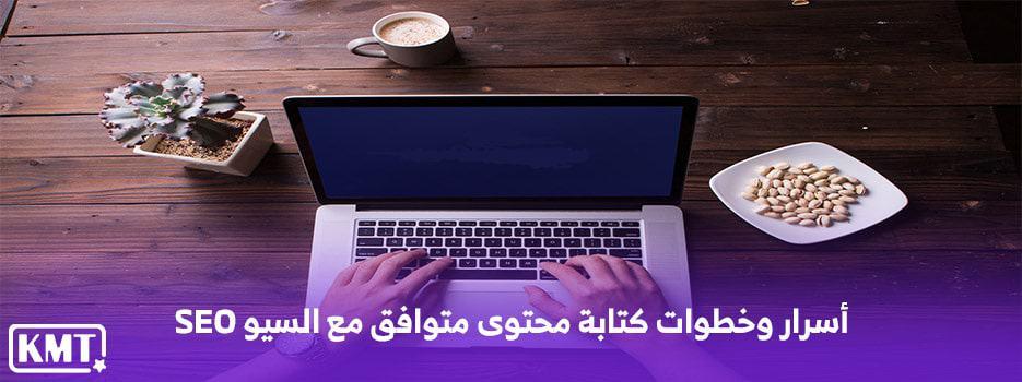 أسرار وخطوات كتابة محتوى متوافق مع السيو SEO