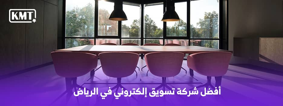أفضل شركة تسويق إلكتروني في الرياض