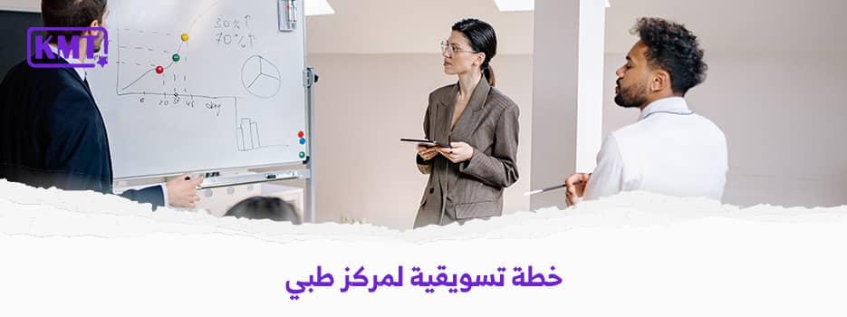 5 أفكار لإنشاء خطة تسويقية لمركز طبي | أفكار للدعاية الطبية
