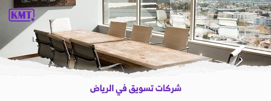 شركات تسويق في الرياض | شركة كي إم تي للتسويق الالكتروني
