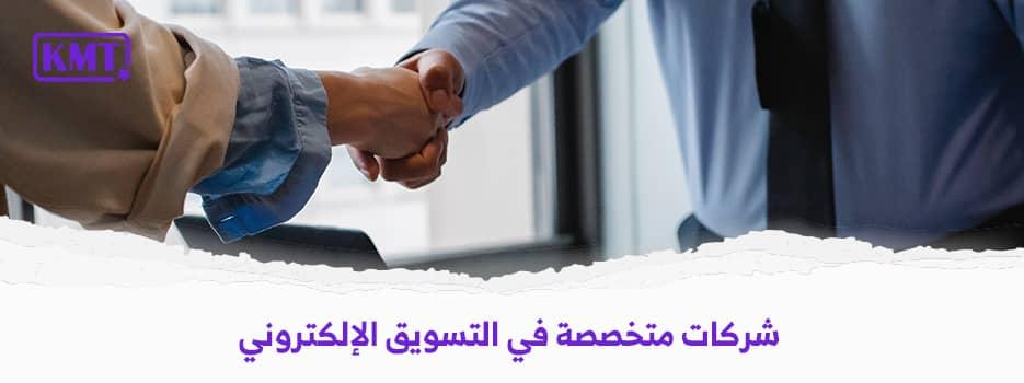 شركات متخصصة في التسويق الإلكتروني في السعودية
