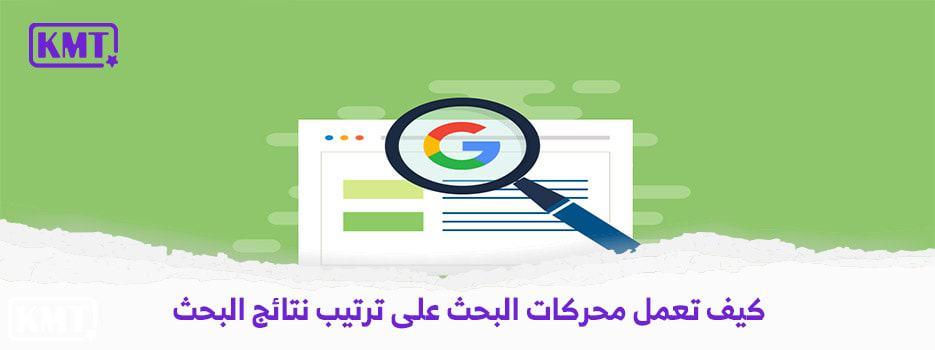 كيف تعمل محركات البحث على ترتيب نتائج البحث | دليل للمبتدئين