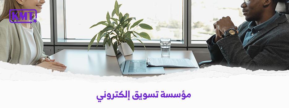 افضل مؤسسة تسويق إلكتروني في الرياض | السعودية