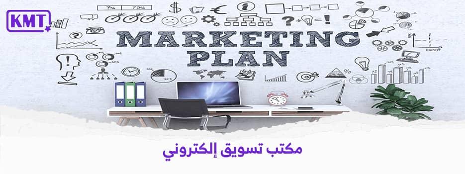 أفضل مكتب تسويق إلكتروني في الرياض | أشهر شركات التسويق