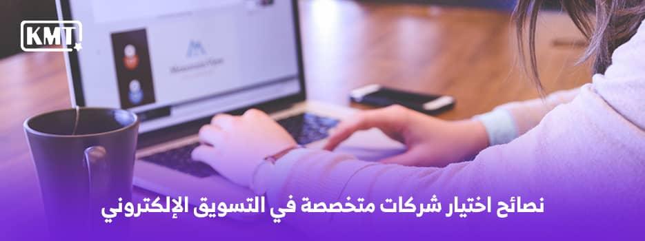 نصائح اختيار شركات متخصصة في التسويق الالكتروني