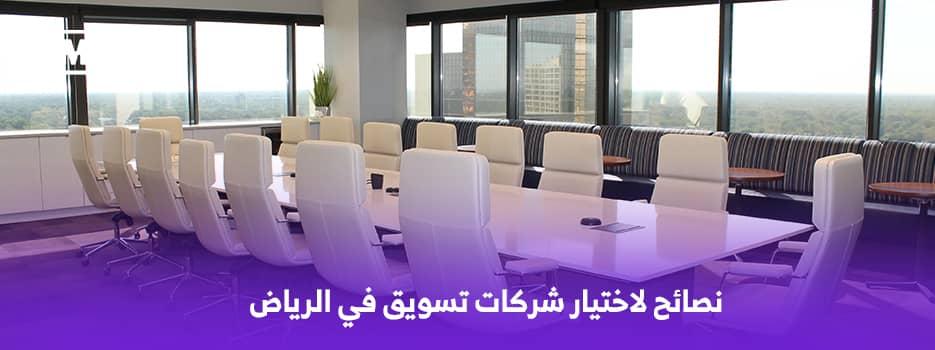 نصائح لاختيار شركات تسويق في الرياض