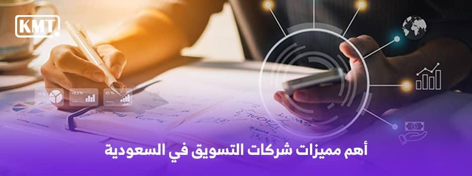 أهم مميزات شركات التسويق في السعودية