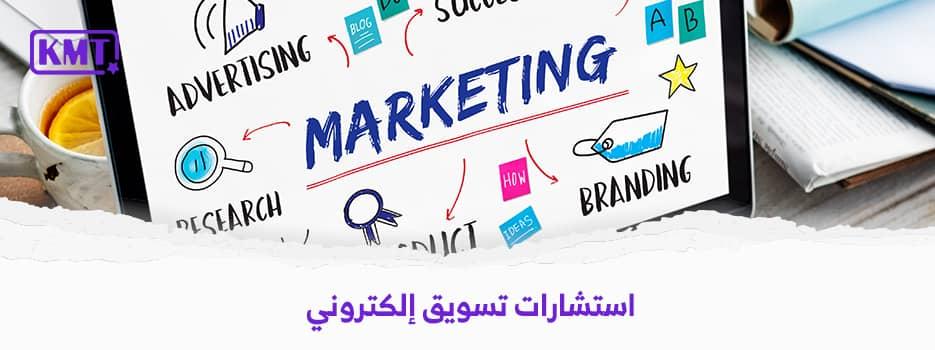 استشارات تسويق إلكتروني للمواقع والشركات والأنشطة التجارية