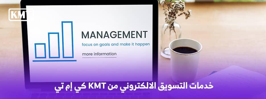 خدمات التسويق الالكتروني من KMT كي إم تي