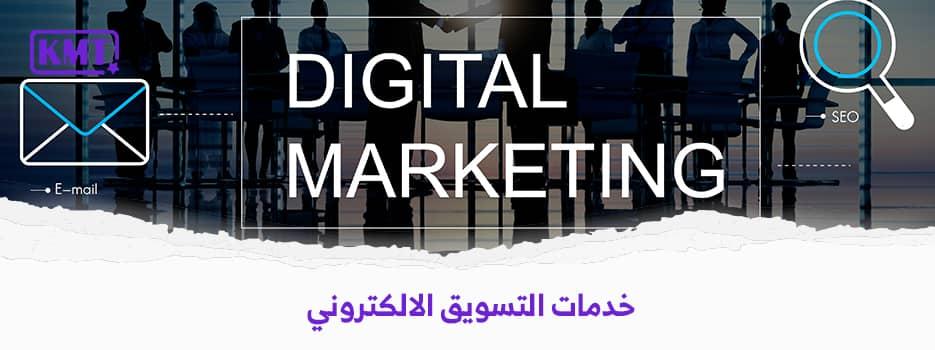 خدمات التسويق الالكتروني والسوشيال ميديا للشركات وأصحاب المواقع