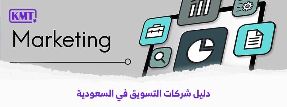 دليل شركات التسويق في السعودية بأفضل الأسعار في المملكة