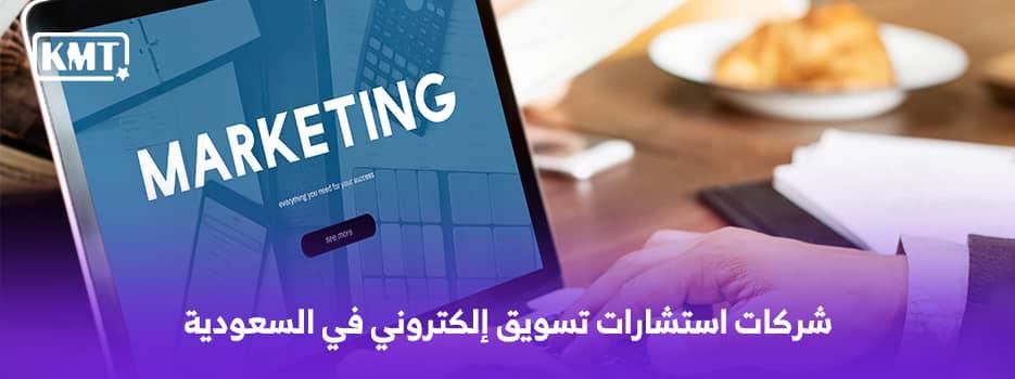 شركات استشارات تسويق إلكتروني في السعودية