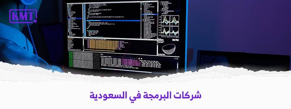 افضل شركات البرمجة في السعودية وتصميم المواقع باحترافية