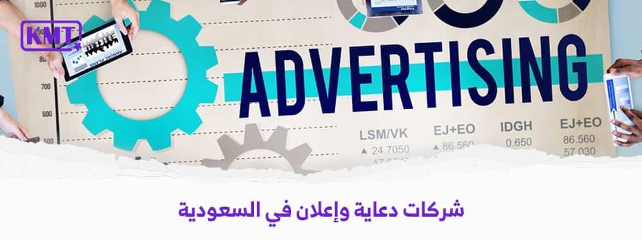 افضل شركات دعاية وإعلان وتسويق رقمي في السعودية