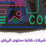 شركات كتابة محتوى الرياض