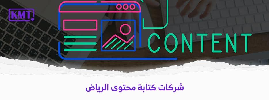 شركات كتابة محتوى الرياض | كتابة محتوى سيو للشركات