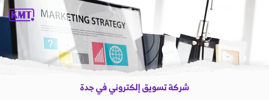 شركة تسويق إلكتروني في جدة بأفضل الأسعار | شركة تسويق في جدة