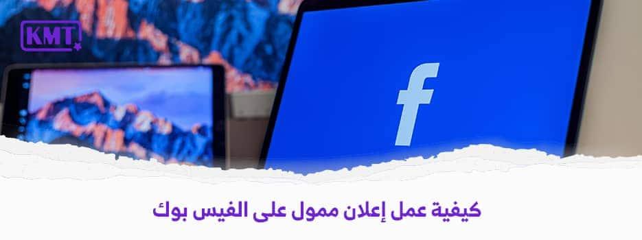 كيفية عمل إعلان ممول على الفيس بوك ناجح وتحقق اكبر نسبة تفاعل