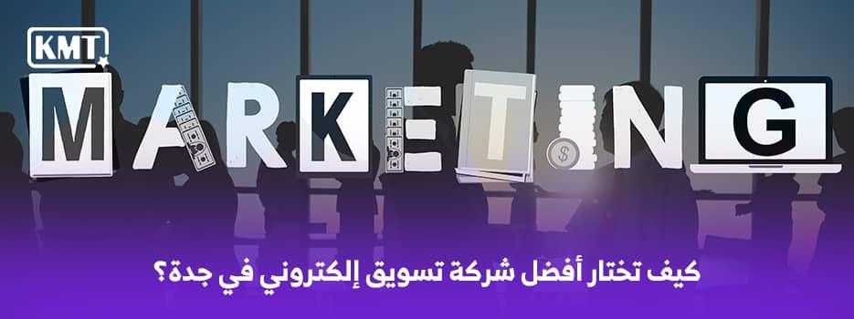 كيف تختار أفضل شركة تسويق إلكتروني في جدة؟