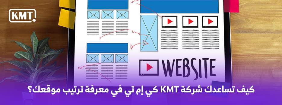 كيف تساعدك شركة KMT كي إم تي في معرفة ترتيب موقعك؟