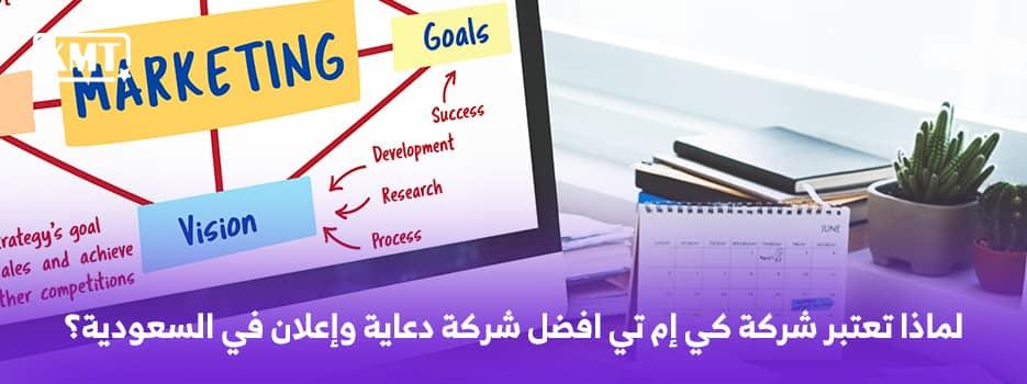 لماذا تعتبر شركة كي إم تي أفضل شركة دعاية وإعلان في السعودية؟