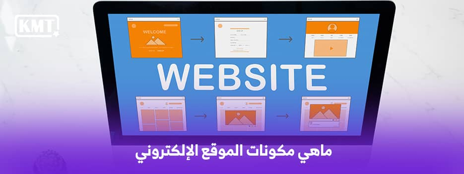 ماهي مكونات الموقع الإلكتروني