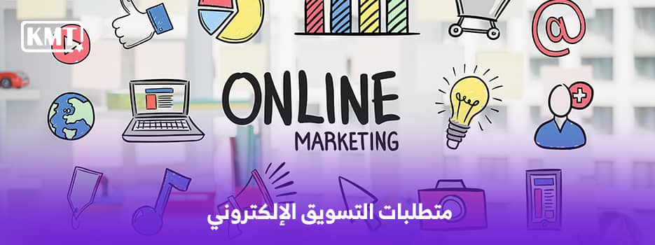 متطلبات التسويق الإلكتروني