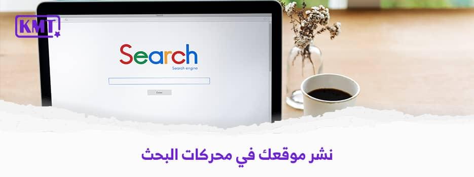 نشر موقعك في محركات البحث العالمية seo للمبتدئين | دليل شامل