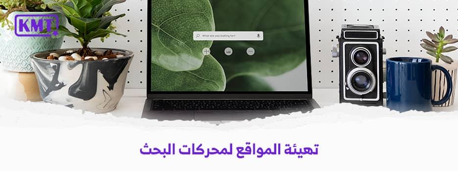 أهمية تهيئة المواقع لمحركات البحث seo في السعودية