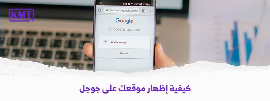 كيفية إظهار موقعك على جوجل وترتيب موقعك في النتائج الأولى