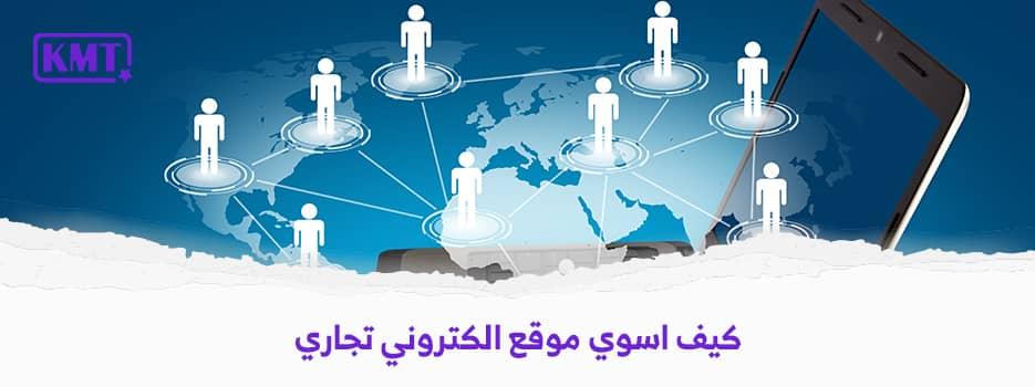 كيف اسوي موقع الكتروني تجاري في السعودية بأفضل الأسعار